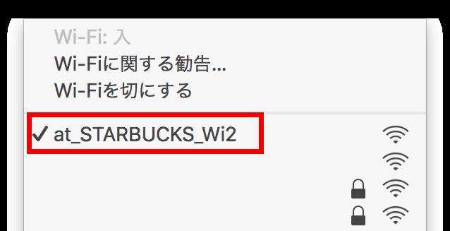 Wi-Fiにログインする方法ですがまずはスターバックスのWi-Fi回線at_STARBUCKS_Wi2にアクセスしましょう