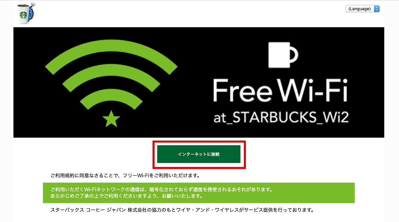 1.Wi-Fiに接続するための画面が表示されるので、「インターネットに接続する」をクリックします