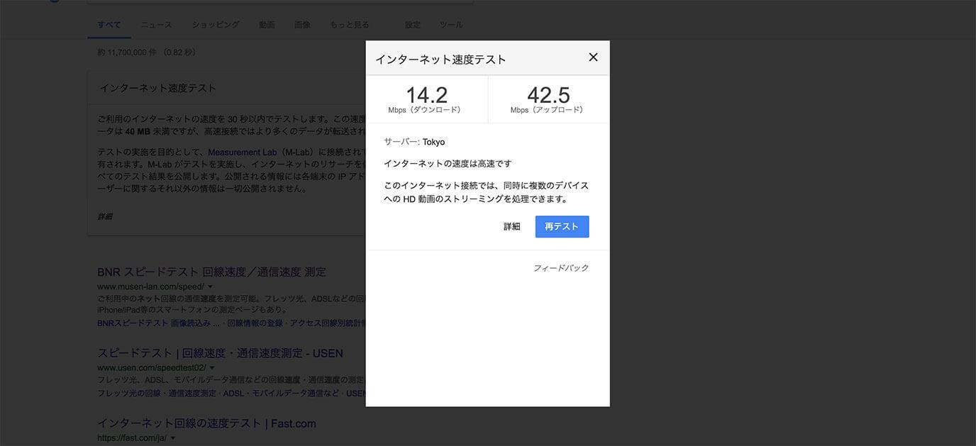 スターバックスのWi-Fi速度ですが気になりますよね?そこで実際に行って測ってきました。