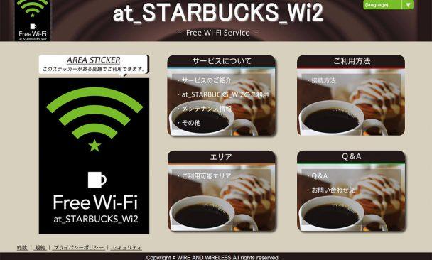 スターバックスでWi-Fiにログインする方法