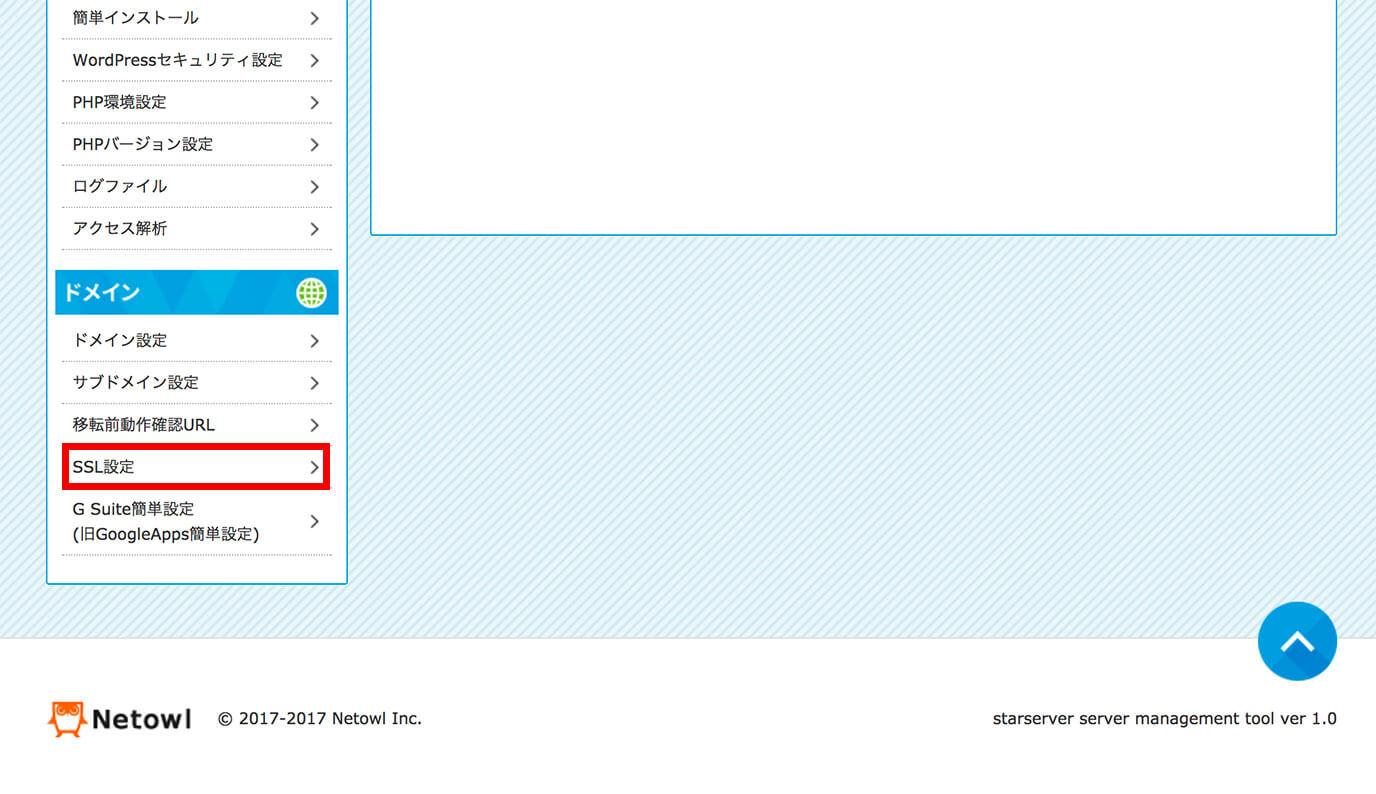 3.画面を一番下までスクロールして画面左「SSL設定」をクリックします