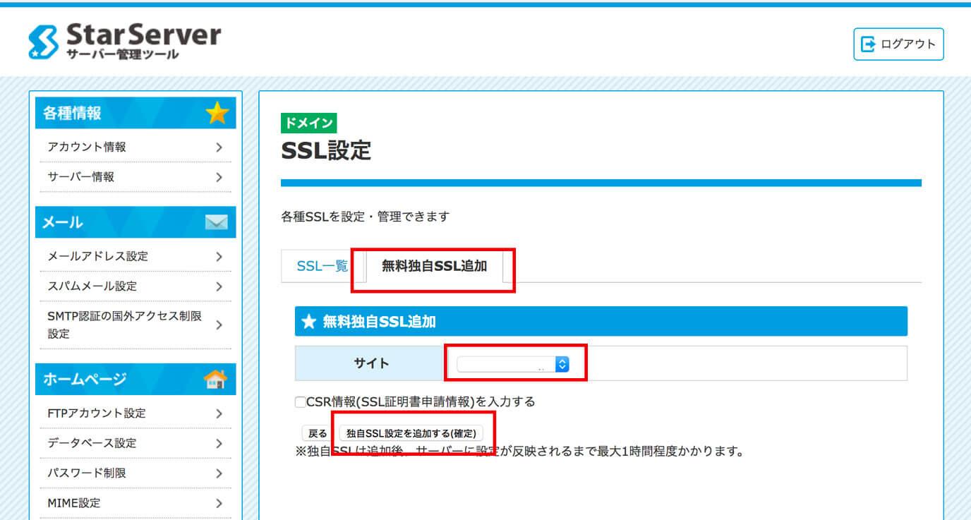4.「無料独自SSL追加」のタブをクリックしSSLを導入するサイトを選択し「独自SSL設定を追加する(確定)」をクリックします