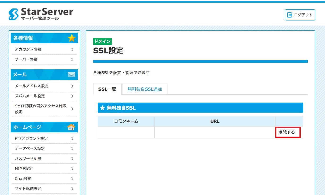 左のメニューから「SSL設定」をクリックしSSL設定を削除したいサイトの「削除する」をクリックします