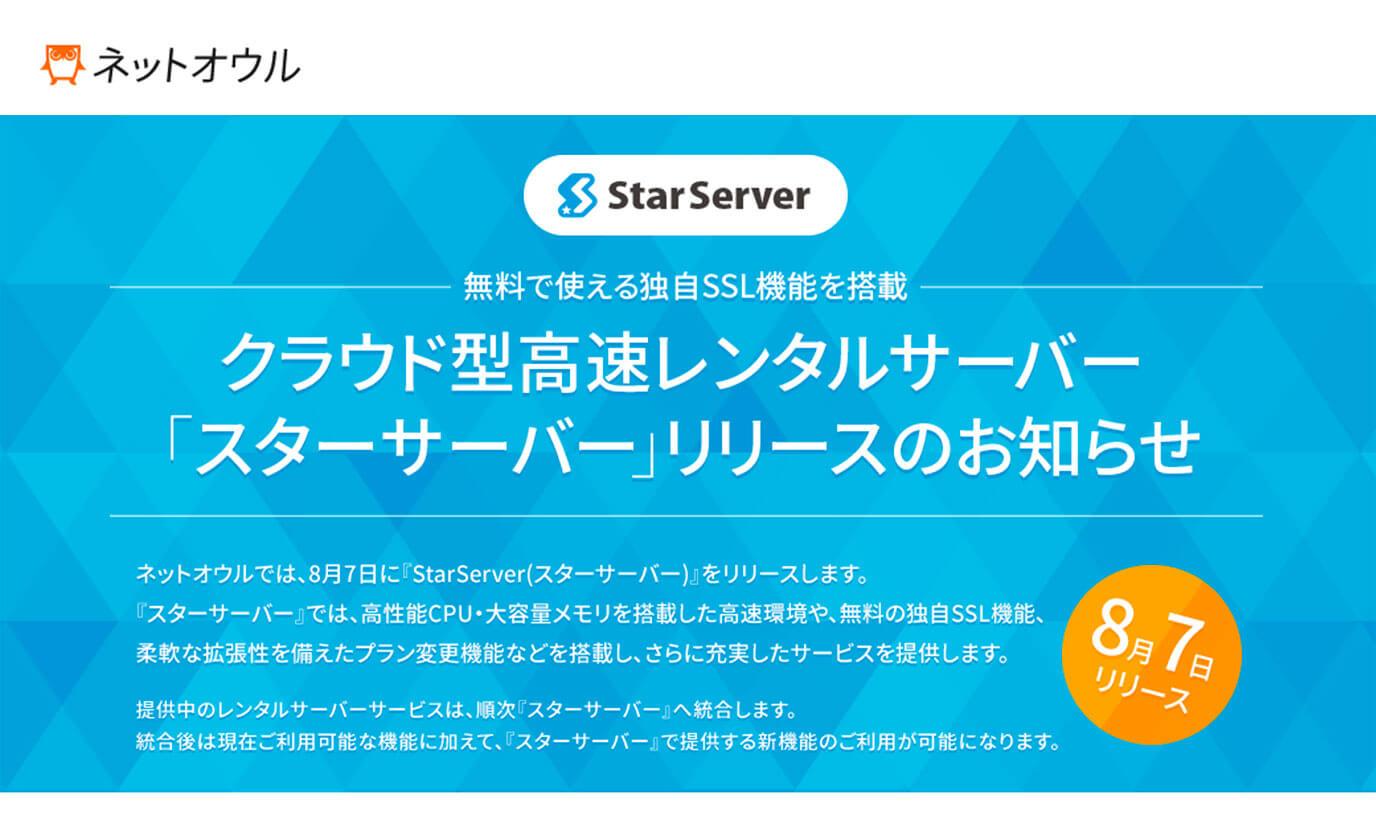スターサーバーにSSL(HTTPS化)を無料で導入する方法