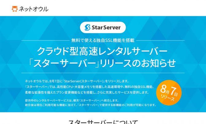 「スターサーバー」の2週間の無料お試しを申し込む方法