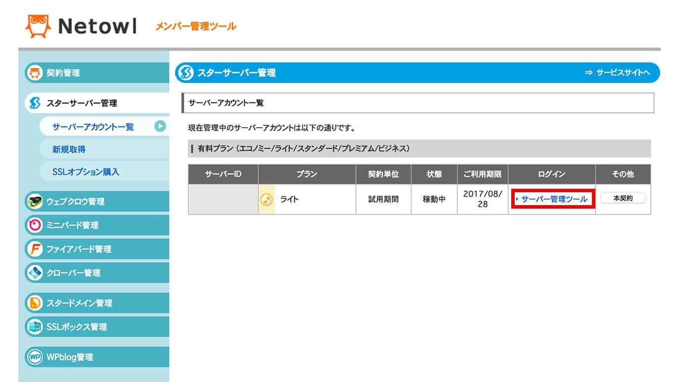 2.サーバー管理ツールをクリックします