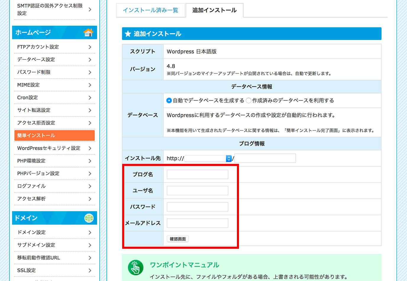6.ブログ名、WordPressに使用するユーザー名、パスワード、メールアドレスを入力し「確認画面」をクリックします