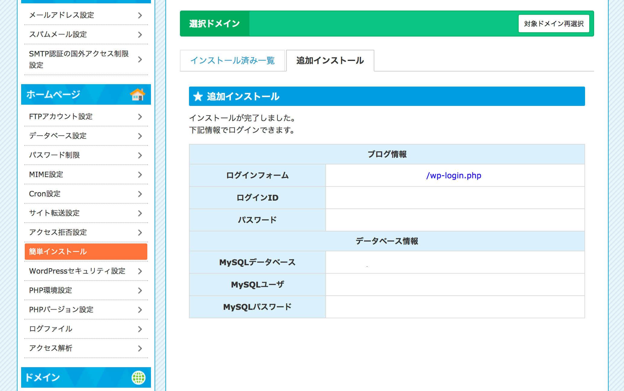 ここまででWordPressのインストールは完了です。設定が完了するとWordPressの管理画面のアドレスやID、パスワードが表示されるのでスクリーンショット等で画面を保存しておきましょう。
