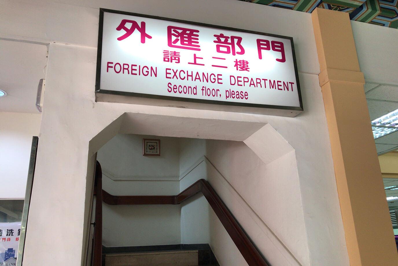 まずは銀行に入って手続きをできる場所を探します。