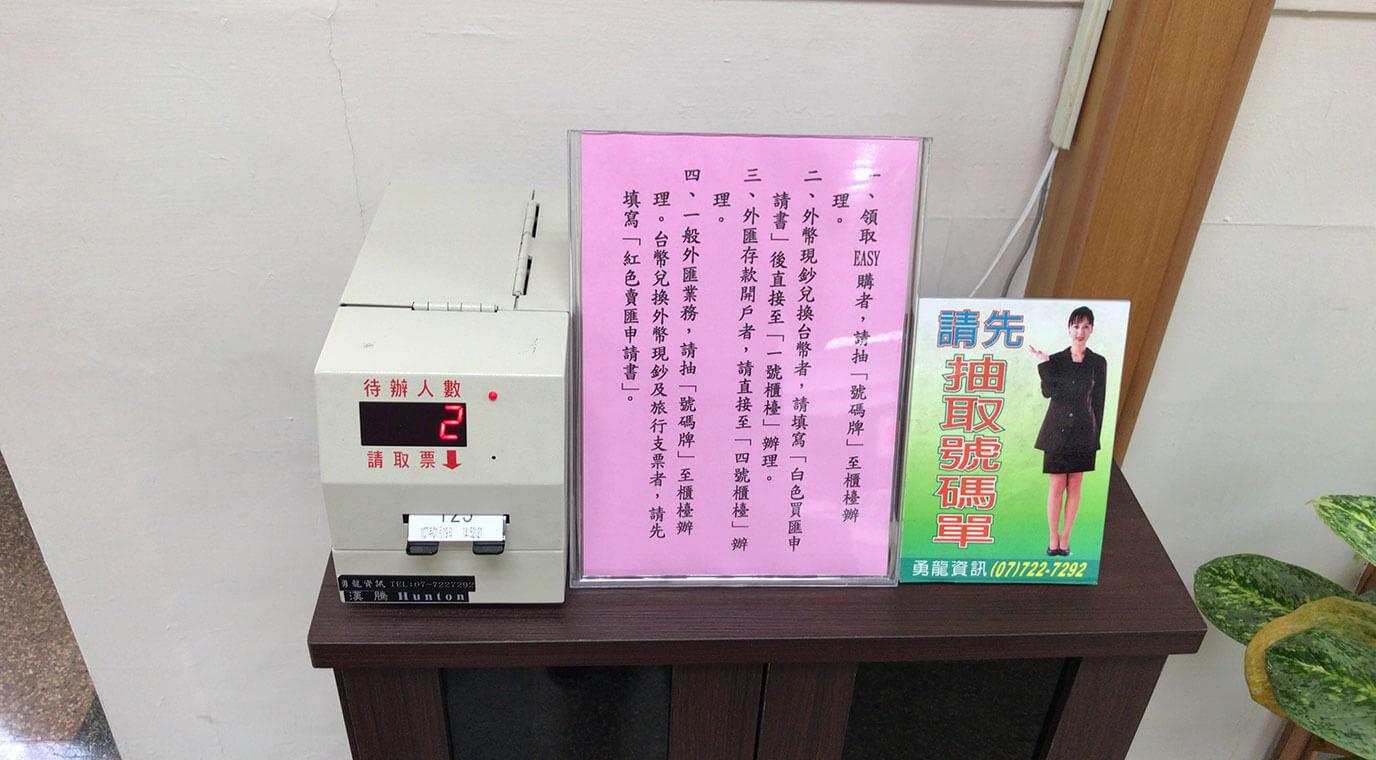 階段を上がると受付があります。日本と同じで受付番号を発行して待っていると番号が表示されると受付してくれます