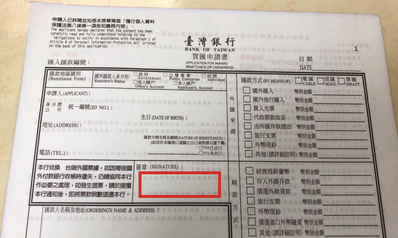 番号のレシートを取ったら左手に各種申請用紙があります。その中に白い紙の「買匯申請書」があるのでこれの「簽章」の所に漢字でサインしておきます