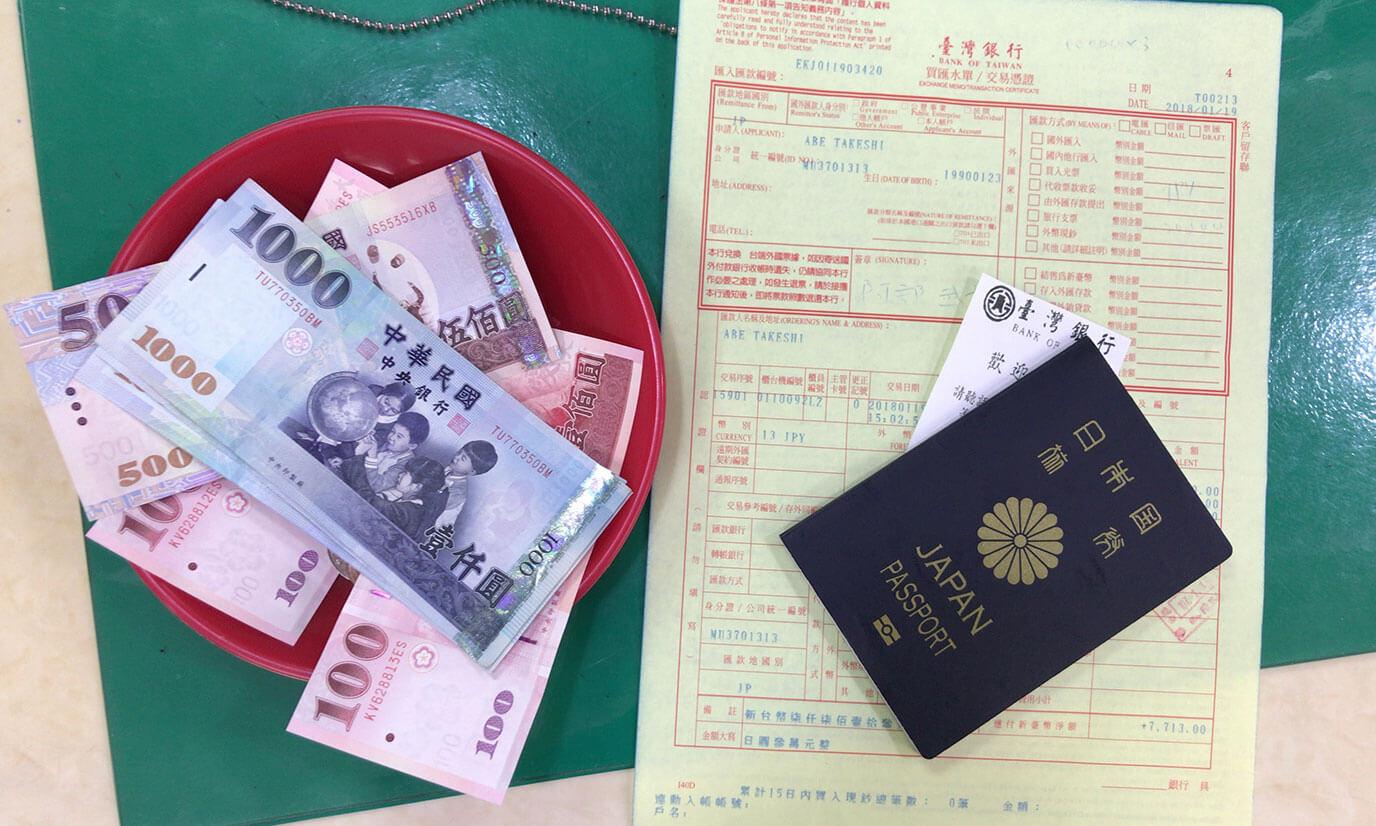 知って得をする!台湾の銀行で両替をする方法