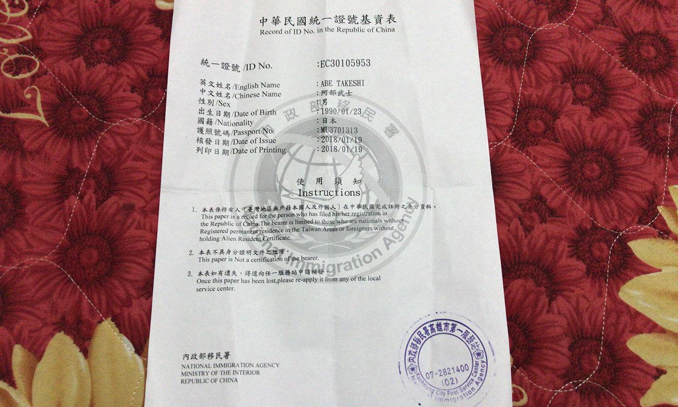 中華民国統一証号基資表
