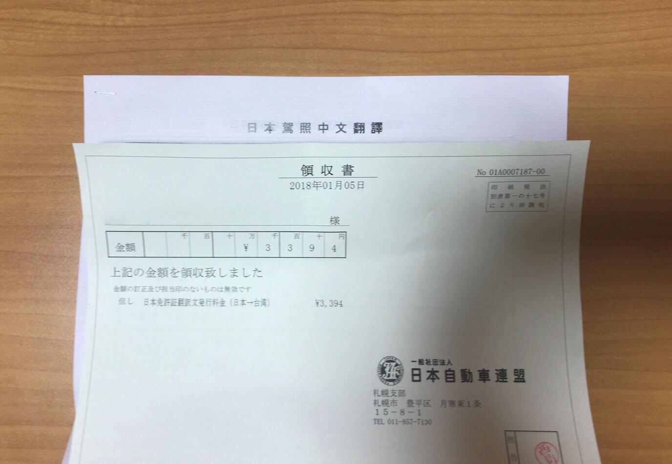 中国語翻訳文が発行されるまでの期間