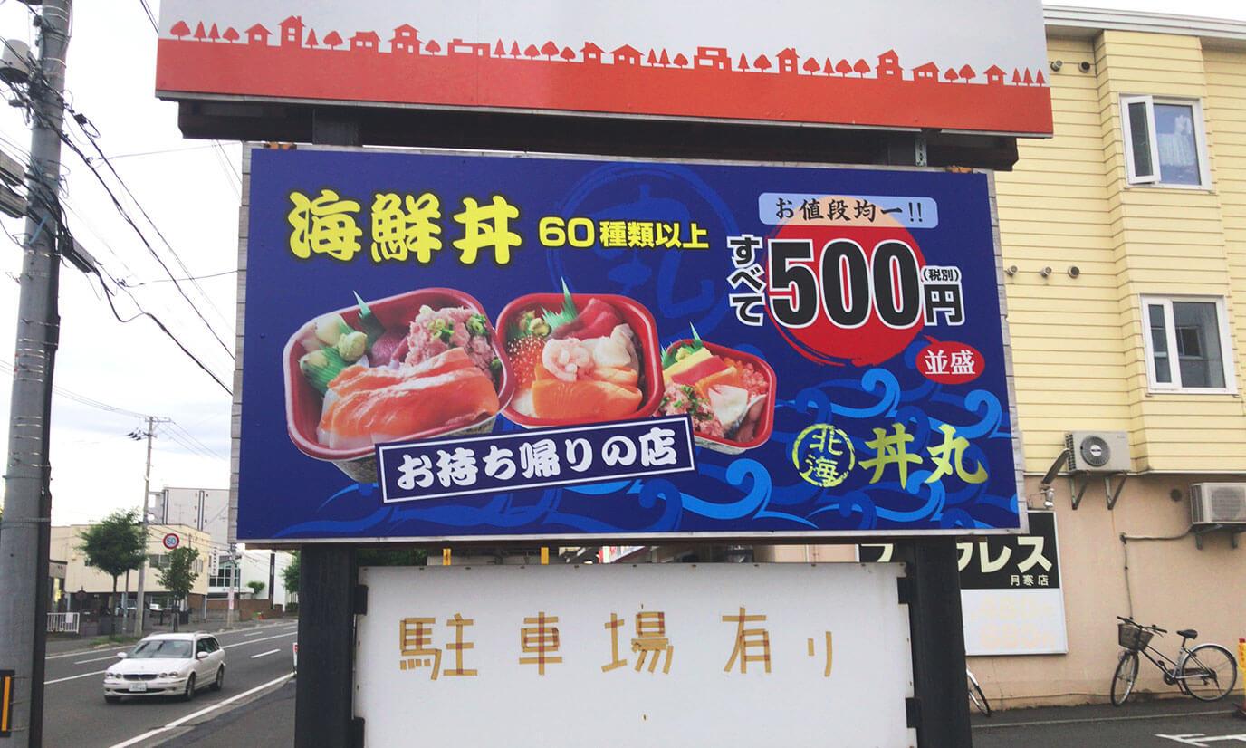 「海鮮丼60種類以上全て500円」の看板のインパクトにやられすぐさま海鮮丼を購入しました
