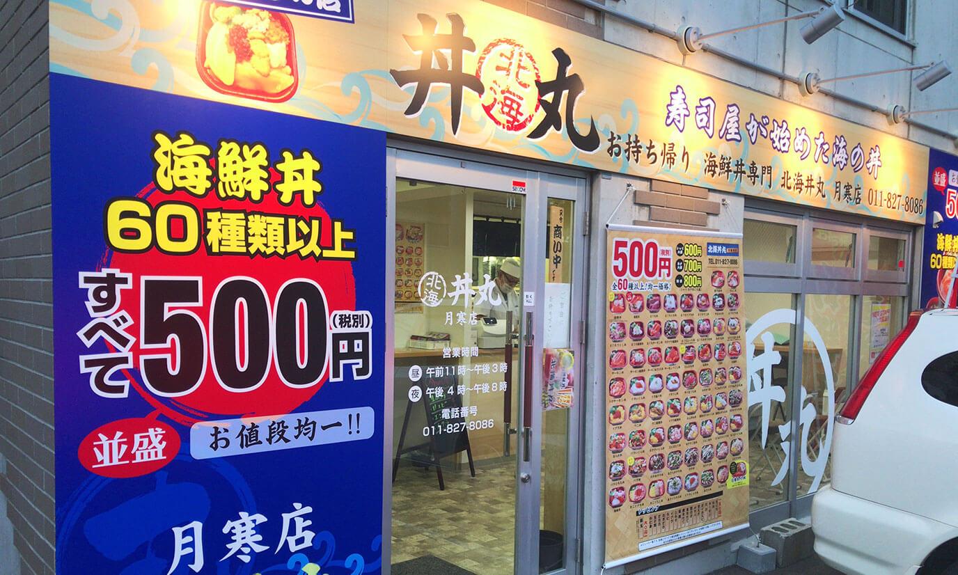 北海丼丸「月寒西店」は36号線から札幌トヨタ自動車月寒支店を曲がって1-2分進んだ所にあります。お店の外観はこんな感じのお店になっています