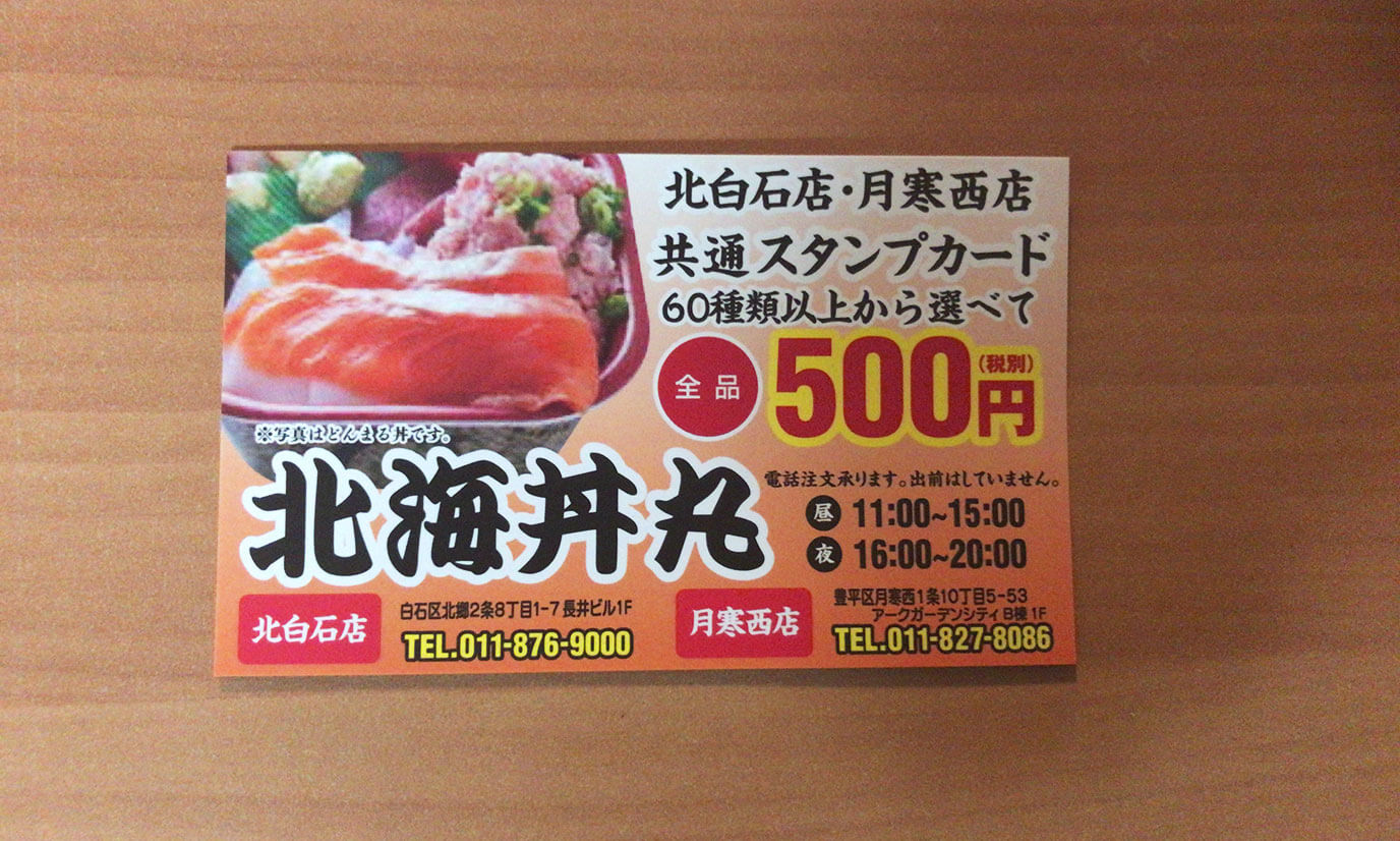 このクオリティで60種類以上の海鮮丼が500円ですから他の海鮮丼もどんどん試したくなっちゃいます!