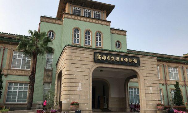 高雄の観光名所「高雄市立歴史博物館」にいってみた