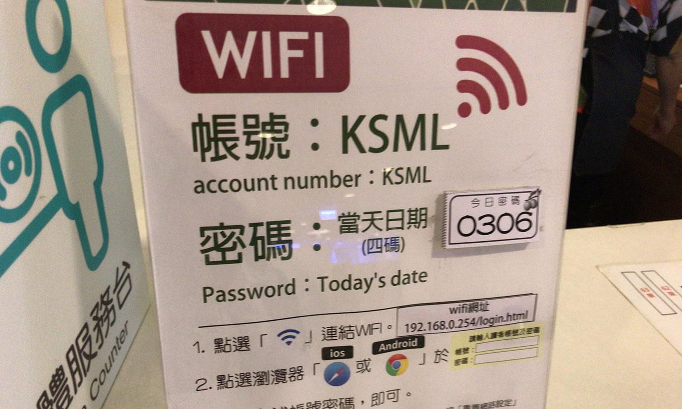 Wi-Fiは使えるのか?