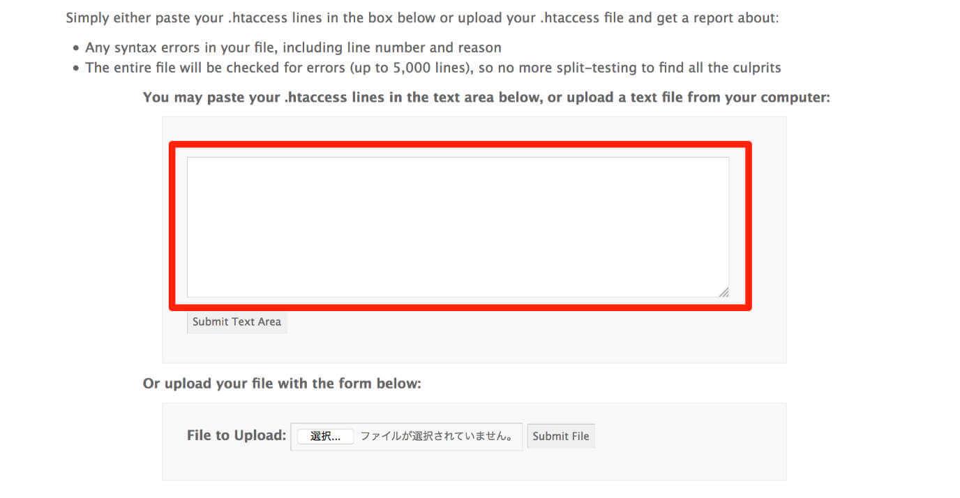 1.テキストエリアに.htaccessファイルの内容を貼り付けます