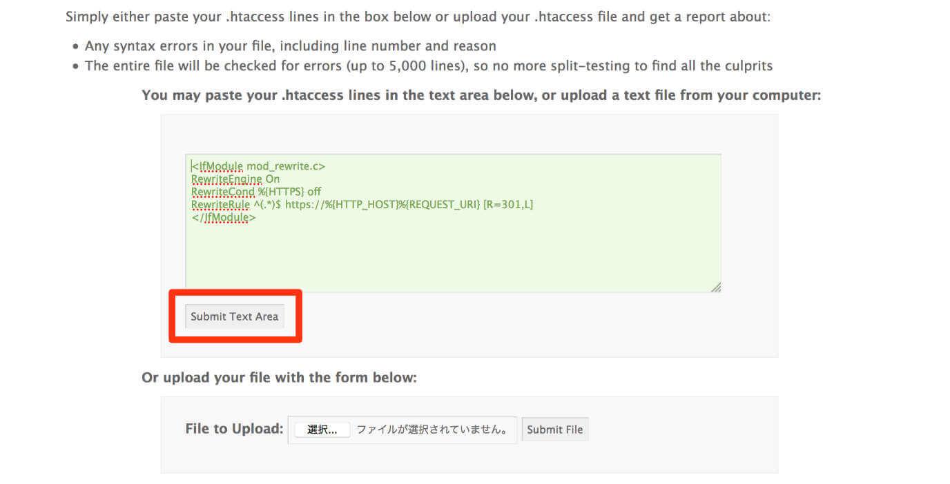 2.「Submit Text Area」ボタンをクリックします
