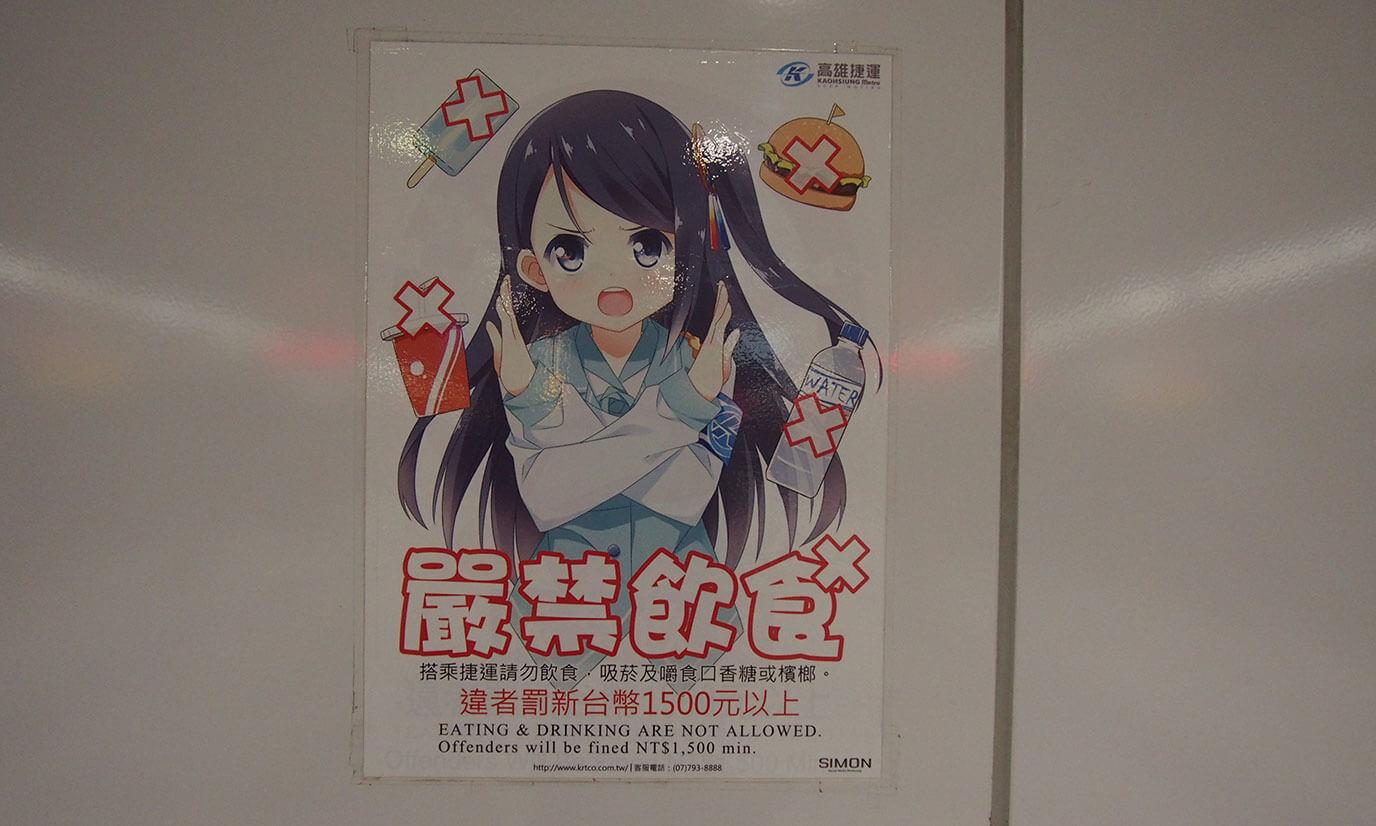 MRT(地下鉄)の中は飲食禁止