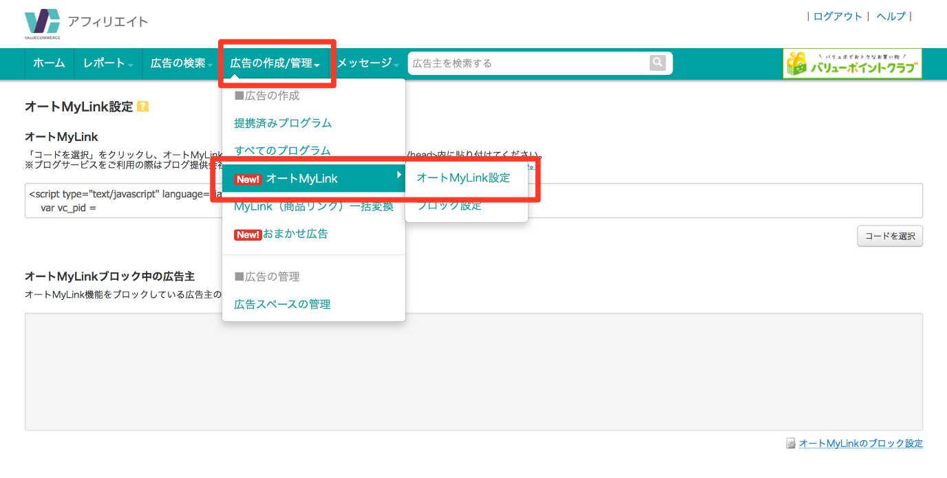 2.「広告の作成/管理」→「オートMyLink」→「オートMyLink設定」をクリックします