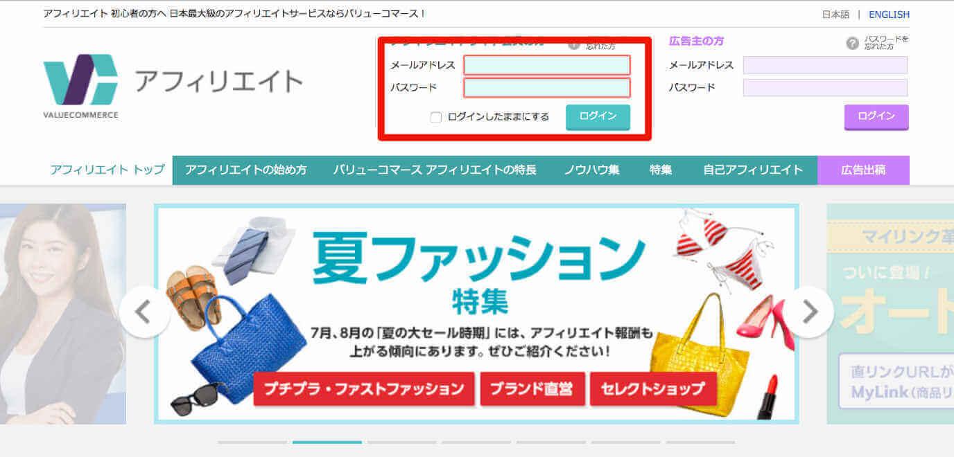 1.バリューコマースにアクセスし、「メールアドレス」と「パスワード」を入力しログインします。