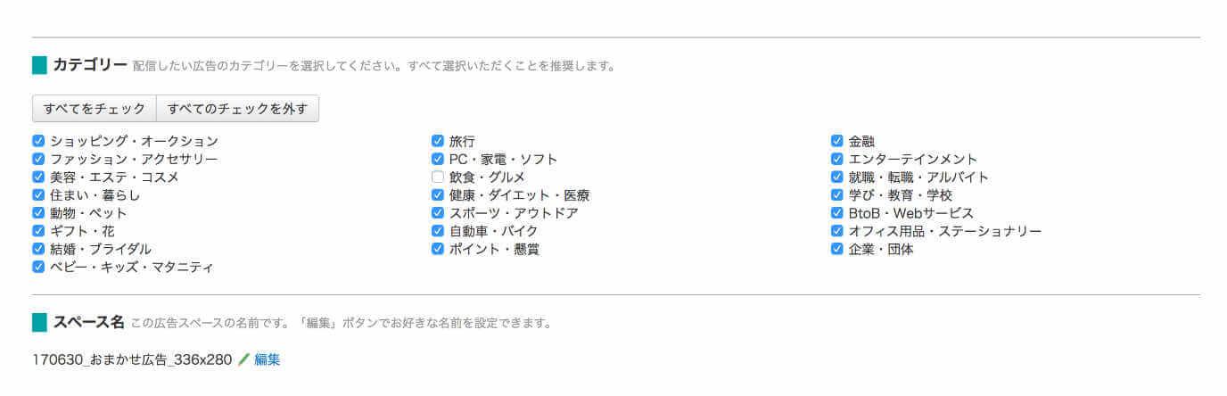 4.バナーに表示する広告のカテゴリとスペース名を選択します。