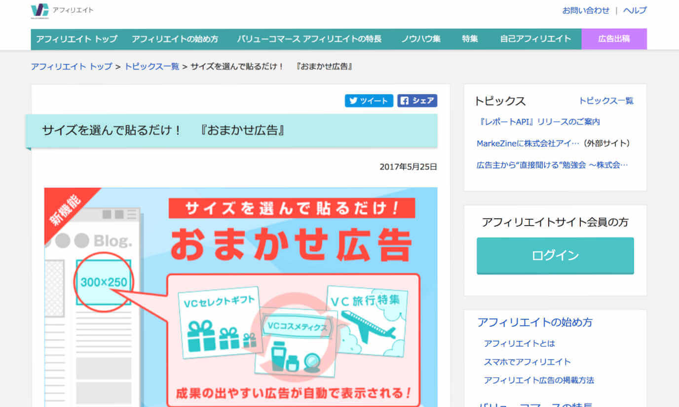 バリューコマースの新機能「おまかせ広告」が登場!