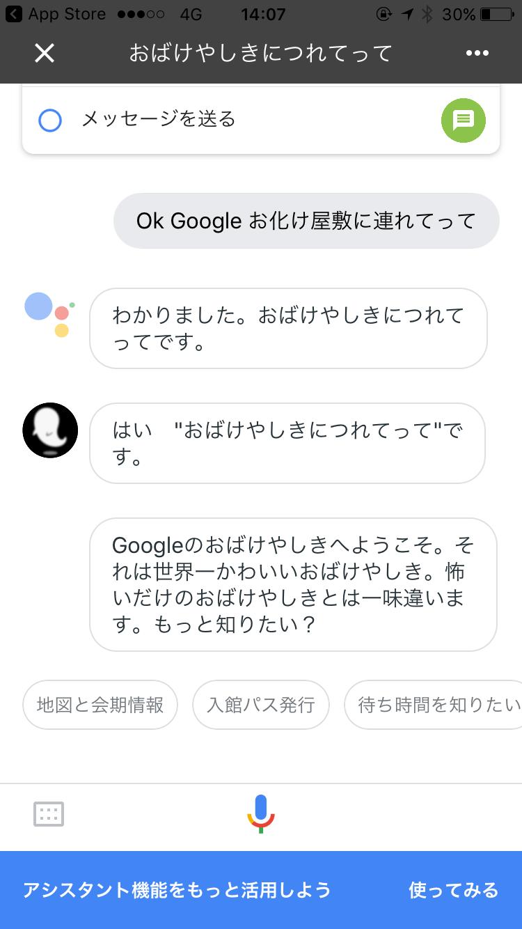 初めてGoogleアシスタントを使う方もいらっしゃるかと思うので簡単に説明するとGoogleアシスタントとは、「OK Google〇〇して」と画面に話しかけると、音声ガイドが会話をしながら要望に応えてくれるというアプリです