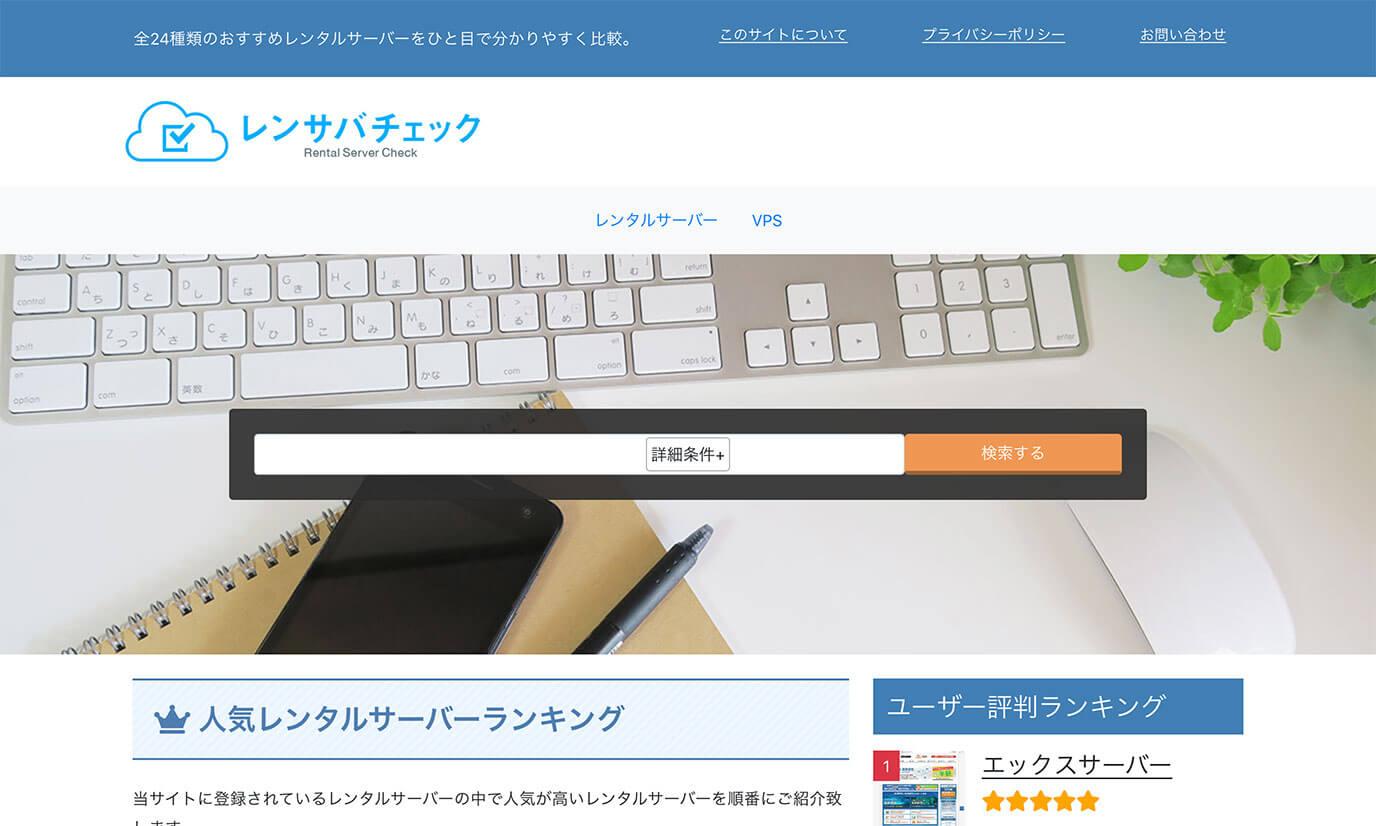 レンタルサーバーの比較サイトをリリースしました!