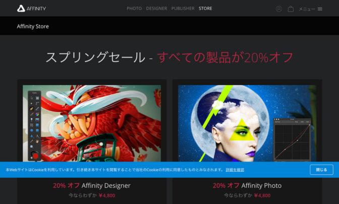 期間限定20%オフ!!「Affinity Designer」と「Affinity Photo」が同時セール中!