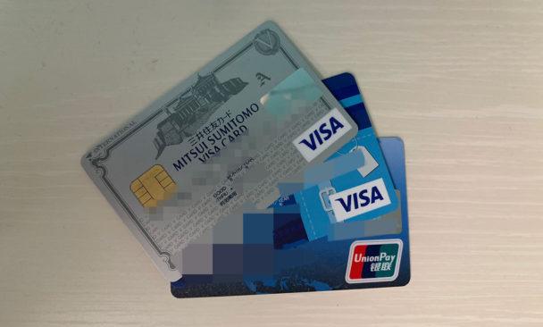 クレジットカードの多重申し込みは危険?実験してみた