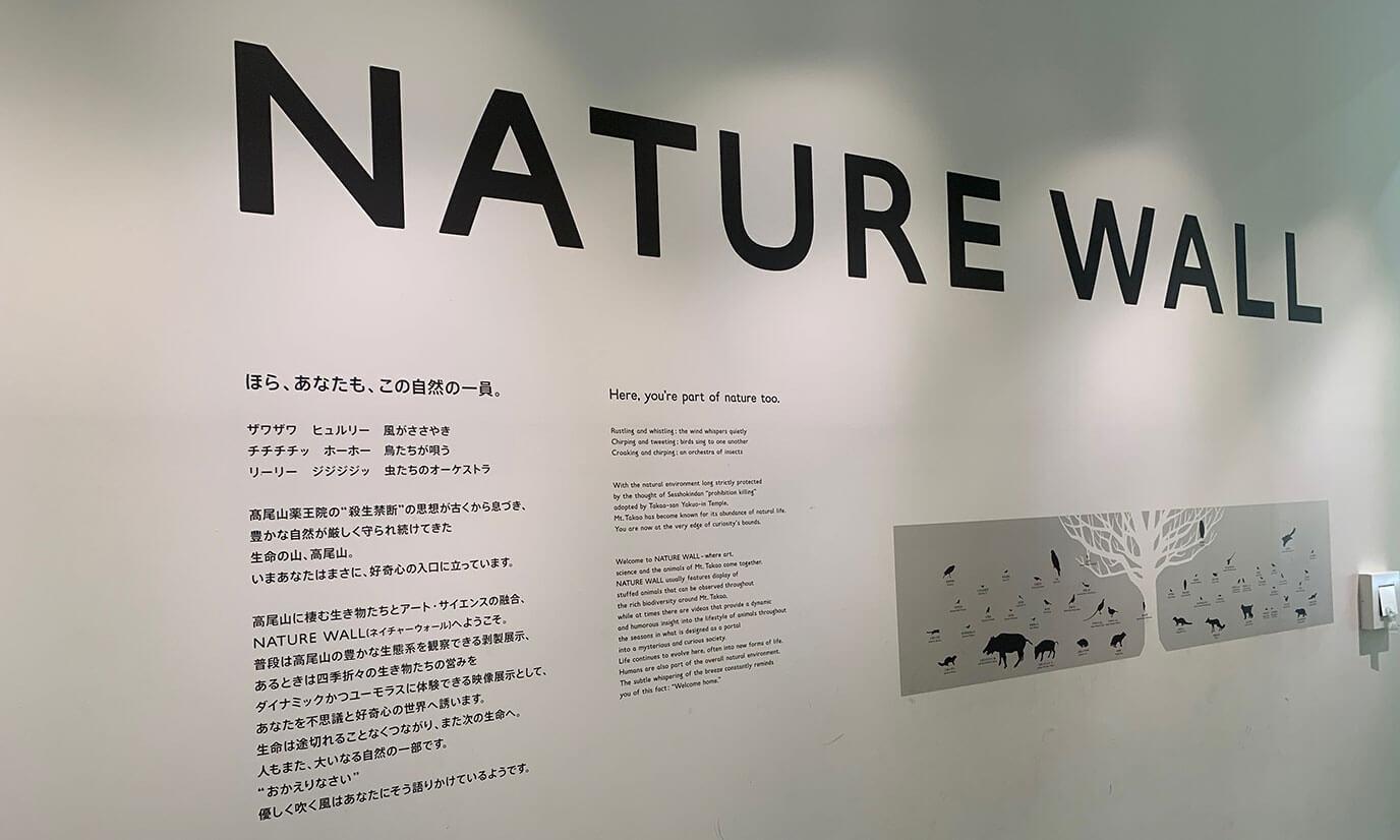 NATURE WALLと名付けられた壁には一匹ずつ丁寧に動物達が配置されていて今にも動き出しそうな迫力を見せます