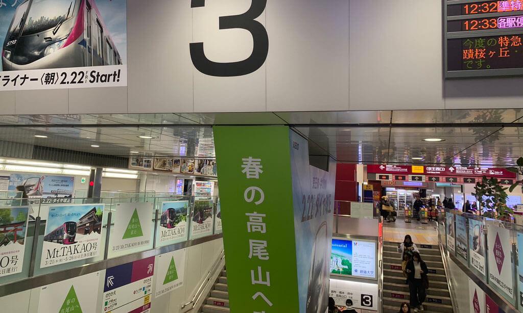 僕は京王線を使い高尾山口駅に向かいました