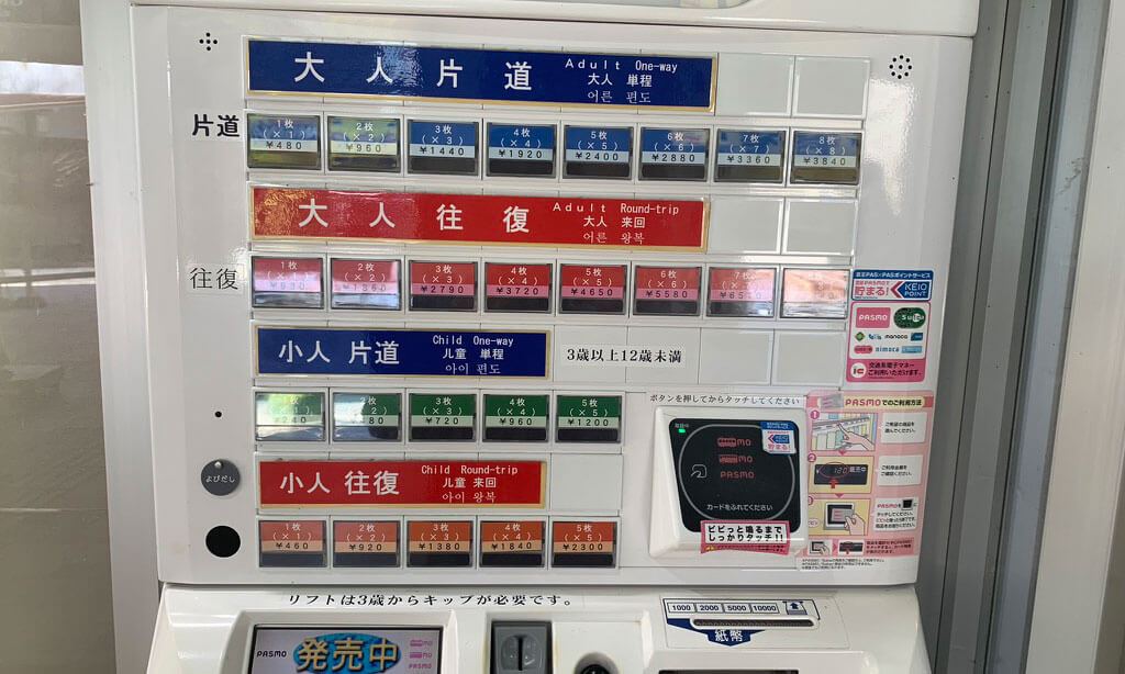 大人は片道¥480です