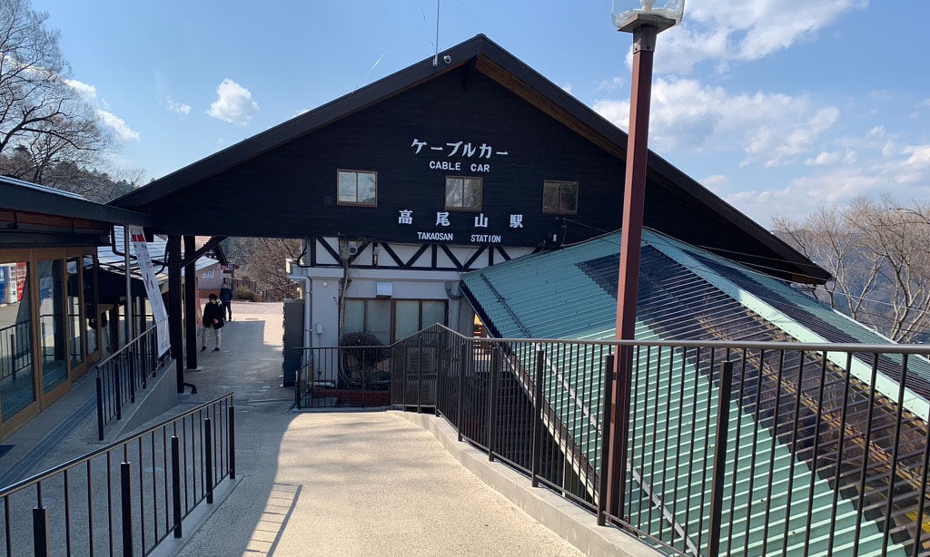 少し山の方に進むと高尾山駅があります