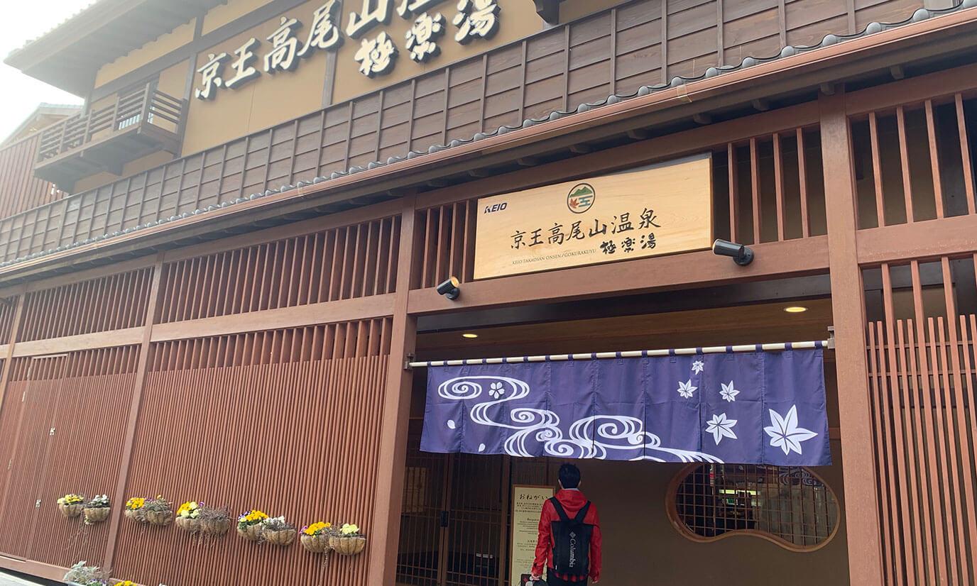 ちなみに車で高尾山に来られた方には110台の駐車場を完備していて3時間まで無料なので安心して車を停められますよ!