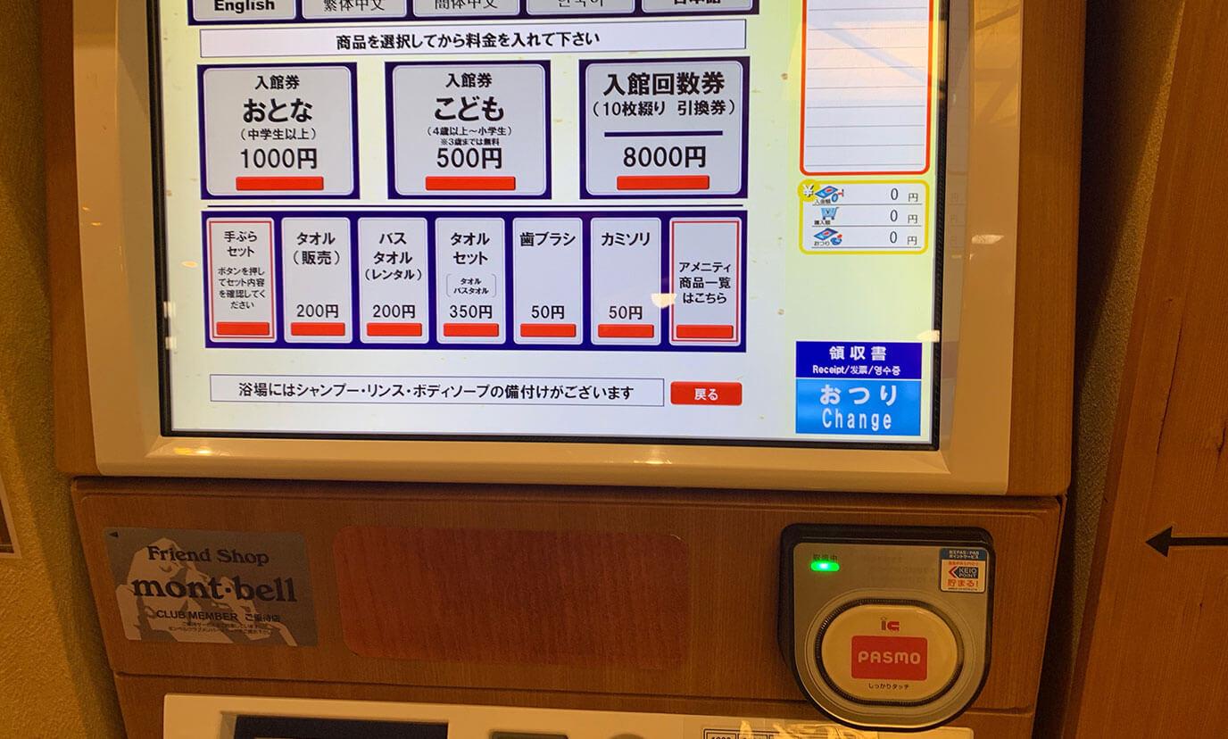 支払いはこちらの機械で行います。高尾山同様、パスモやスイカを使った電子決済もついています!