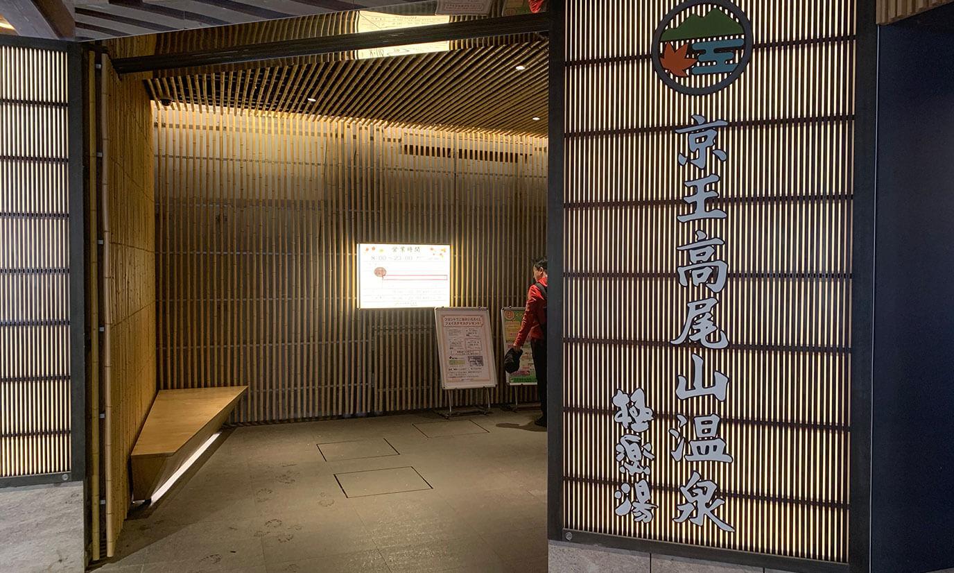 【駅スグ】京王高尾山温泉極楽湯がとっても快適