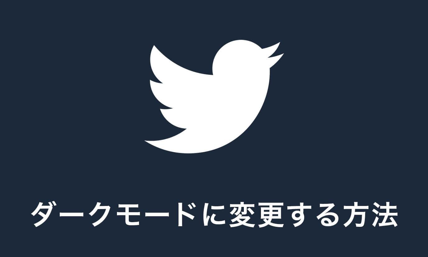 【写真付き】Twitterでダークモードを設定する方法