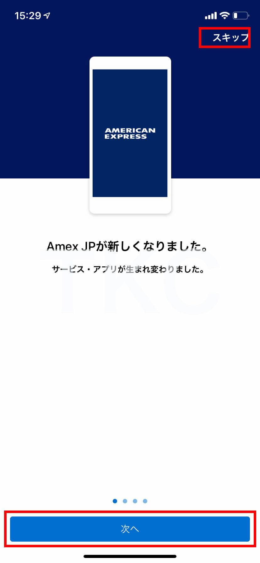 アメックスアプリの簡単な使い方が表示されます
