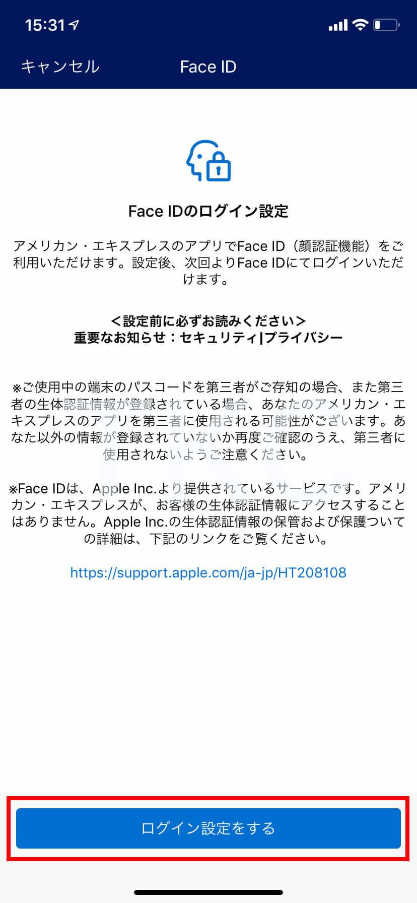iPhoneX以上を使っている人はFace IDの設定画面が表示されます。