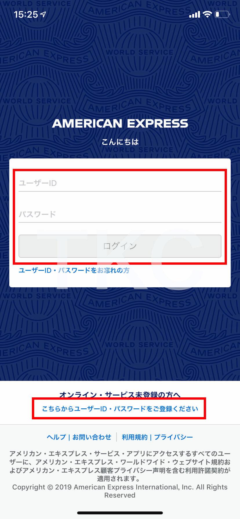 普段ウェブサイトで使っている「ユーザーID」、「パスワード」を入力します。(