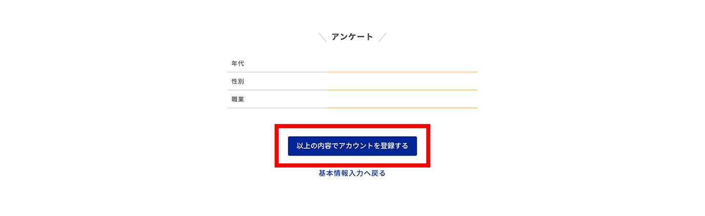 表示されている内容に問題がなければ「以上の内容でアカウントを登録する」をクリックします