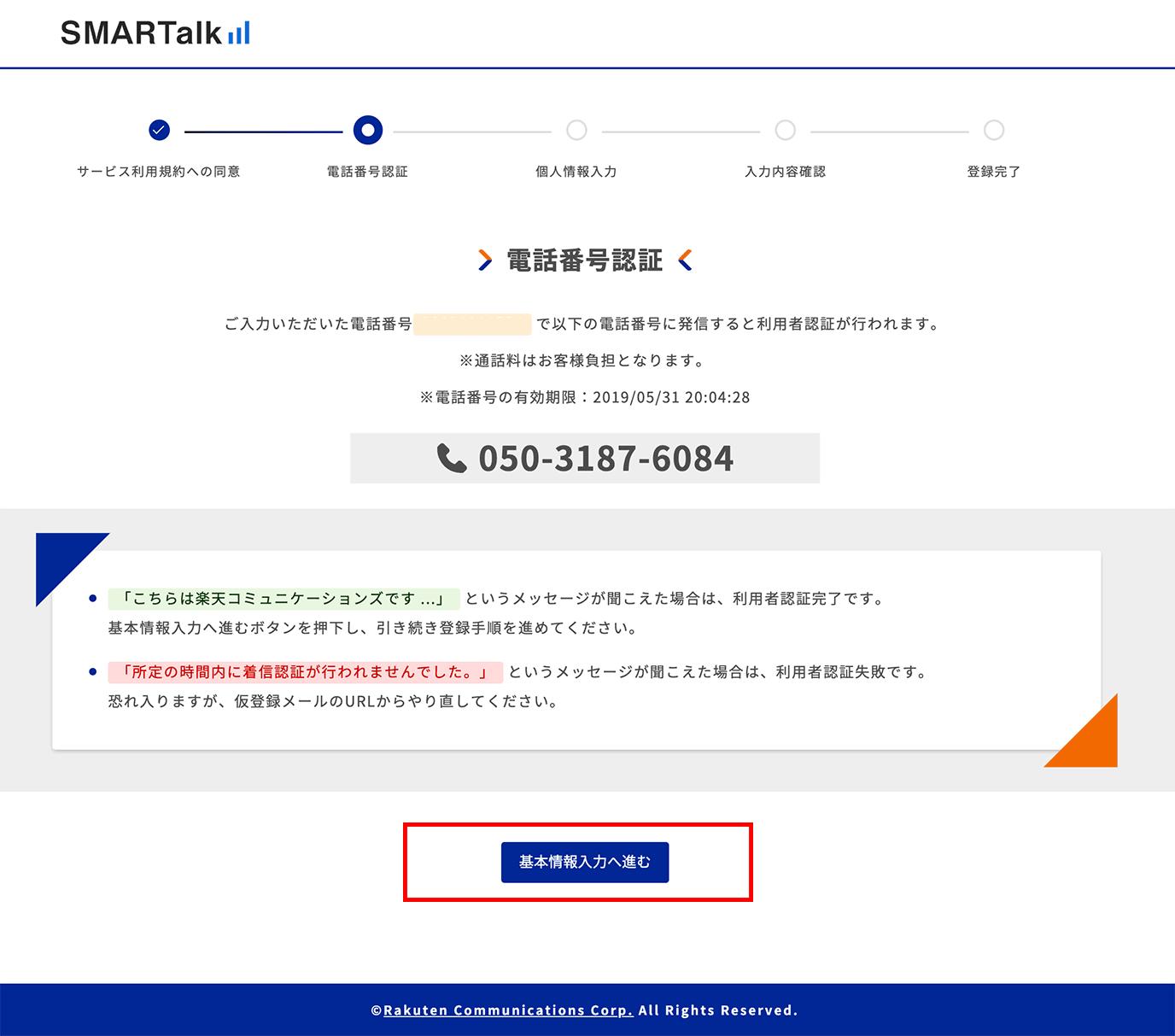 サイトに戻り「基本情報入力へ進む」をクリックします
