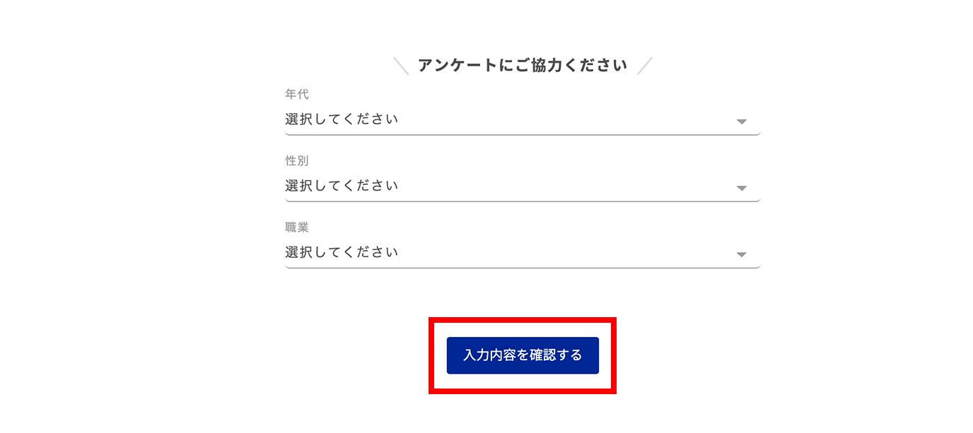 内容を確認し、「入力内容を確認する」をクリックします