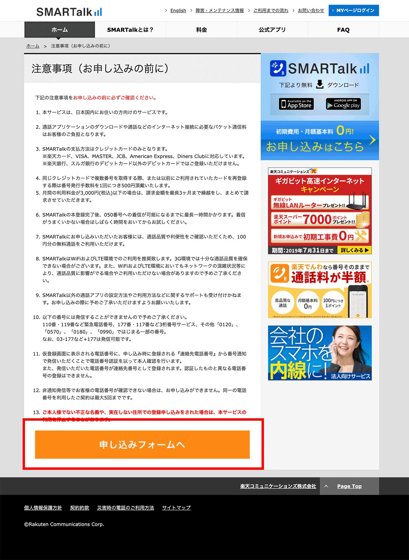 注意書きが表示されますので確認後「申し込みフォームへ」をクリックします