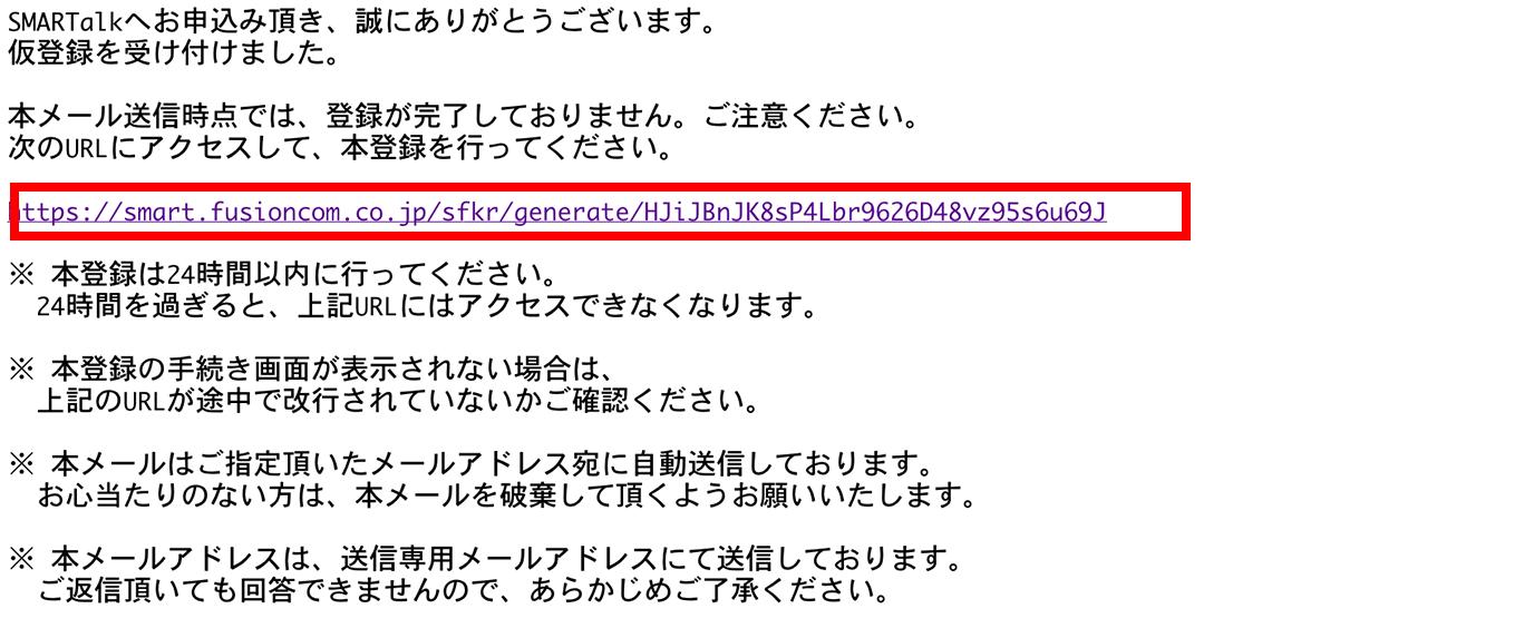 「【重要】SMARTalk仮登録のお知らせ」というメールが届くのでリンクをクリックします